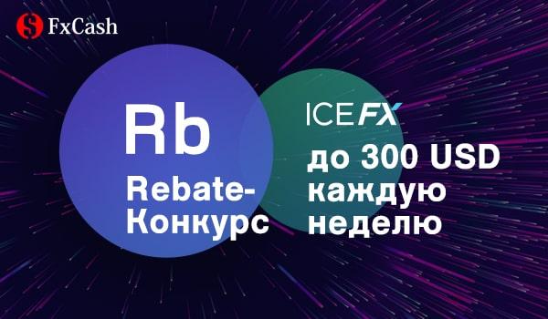 konkursicefx-image