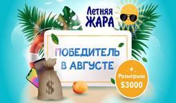 gerchik-finalnyy-rozygrysh-i-schastlivyye-pobediteli-image