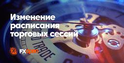 fxopen-izmeneniya-v-raspisanii-na-fevral-image