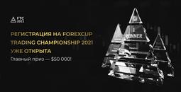 fxopen-chempionat-dlya-treyderov-otkryt-image