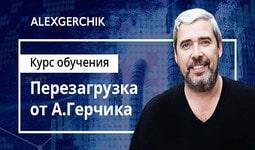 gerchik-eksklyuzivnyy-kurs-onlayn-obucheniya-treydingu-image
