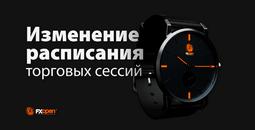 fxopen-torgovyye-sessii-v-period-s-13-po-15-oktyabrya-image