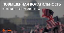 fxopen-3-noyabrya-2020-goda-sostoyatsya-prezidentskiye-vybory-v-ssha-image
