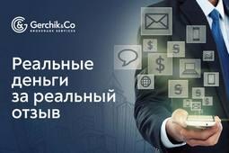 gerchik-kompaniya-zapuskayet-novuyu-aktsiyu-image