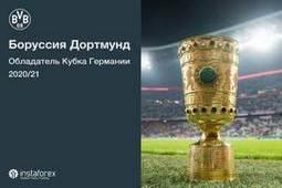 instaforex-13-maya-sostoyalsya-final-futbolnogo-kubka-germanii-image