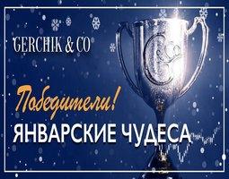 gerchik-pobediteli-aktsii-yanvarskiye-chudesa-image