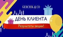 gerchik-izvestny-imena-pobediteley-aktsii-den-kliyenta-image
