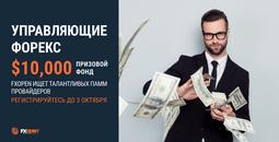 fxopen-priglashayet-treyderov-prinyat-uchastiye-v-konkurse-image