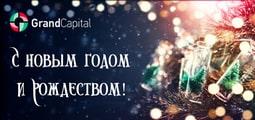 grand-capital-s-novym-godom-i-rozhdestvom-image