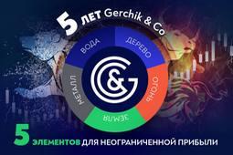 gerchik-pyat-elementov-pribyli-image