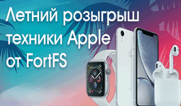 fort-financial-services-itogi-rozygrysha-tekhniki-apple-image