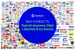 gerchik-registratsiya-otkryta-dlya-vsekh-image