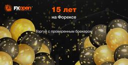 fxopen-snizhayet-torgovuyu-komissiyu-image