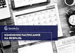 gerchik-v-fevrale-proizoydut-izmeneniya-v-raspisanii-image
