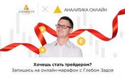 amarkets-onlayn-marafon-s-glebom-zadoya-image