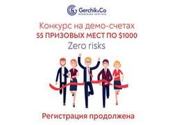 gerchik-registratsiya-prodlena-image