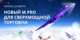 mtrading-novyy-pro-gotovitsya-k-zapusku-image