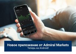 admiral-markets-novoye-prilozheniye-image