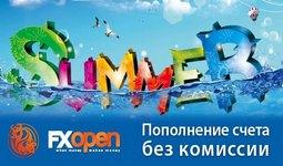 fxopen-popolnyayte-bez-komissii-vso-leto-image
