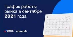 admiral-markets-rabota-rynka-v-sentyabre-image