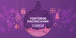 mtrading-raspisaniye-torgovykh-chasov-na-period-prazdnikov-2019-2020-goda-image
