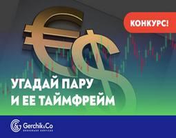 gerchik-provodit-konkurs-treyderov-na-umeniye-vnimatelno-analizirovat-grafik-image