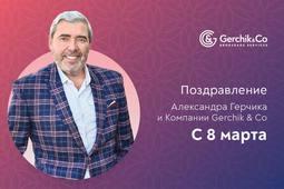 gerchik-pozdravleniye-aleksandra-gerchika-image