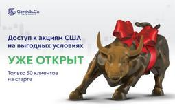 gerchik-dostupna-torgovlya-aktsiyami-ssha-image