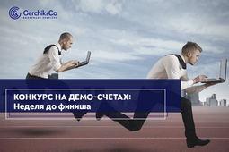 gerchik-6-y-sezon-konkursa-na-demo-schetakh-zavershayetsya-11-dekabrya-image