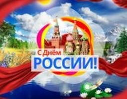 forexmart-pozdravlyayet-vas-s-dnem-rossii-image