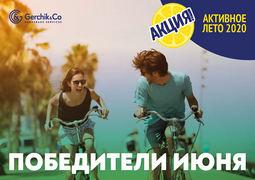 gerchik-pervyye-pobediteli-aktsii-aktivnoye-leto-image