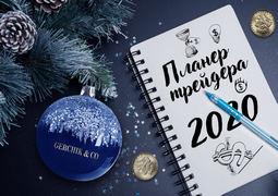 gerchik-novogodniy-podarok-syurpriz-dlya-kliyento-image