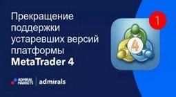 admiral-markets-prekrashcheniye-podderzhki-starykh-versiy-image