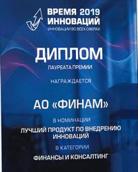 finam-laureat-premii-vremya-innovatsiy-image