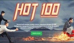 weltrade-vstrechayte-novyy-konkurs-not-100-dlya-treyderov-image