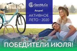gerchik-pobediteli-iyulya-uzhe-opredeleny-image