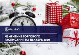 gerchik-izmeneniya-v-raspisanii-torgov-v-dekabre-image