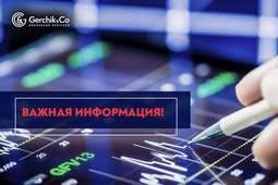 gerchik-s-20-sentyabrya-dax-30-vklyuchayet-40-kompaniy-image