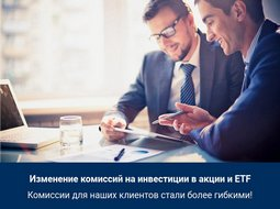 admiral-markets-izmeneniye-komissiy-na-investitsii-image