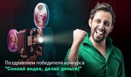 grand-capital-pozdravlyayem-pobeditelya-konkursa-image