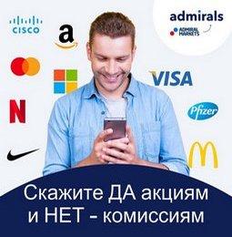 admiral-markets-obyavlyayem-o-novoy-zakhvatyvayushchey-aktsii-image
