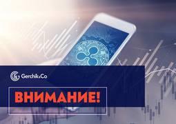 gerchik-izmeneniye-usloviy-torgovli-image