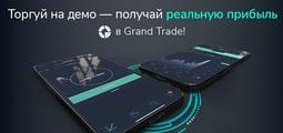 grand-capital-poluchay-realnuyu-pribyl-do-20-marta-image