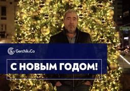 gerchik-zhelayem-vam-aktivnogo-finansovogo-i-lichnogo-rosta-image