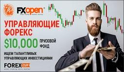 fxopen-konkurs-startuyet-30-go-sentyabrya-image