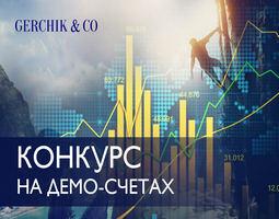 gerchik-uchastniki-demonstriruyut-rabotosposobnost-svoyey-strategii-image