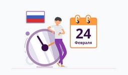 mtrading-izmeneniya-v-torgovom-raspisanii-24-fevralya-image