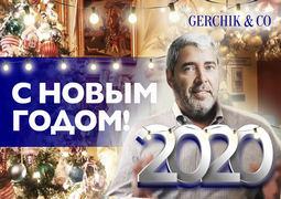 gerchik-novogodneye-pozdravleniye-image