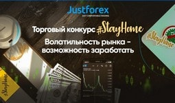 justforex-predlagayem-vam-pouchastvovat-v-novom-torgovom-konkurse-image