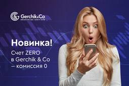 gerchik-dostupnyy-treyding-dlya-vsekh-image